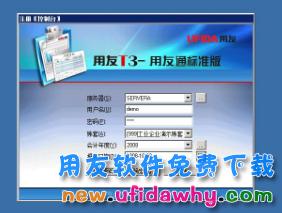 用友T3标准版10.6plus1免费下载地址 用友T3用友通 第1张
