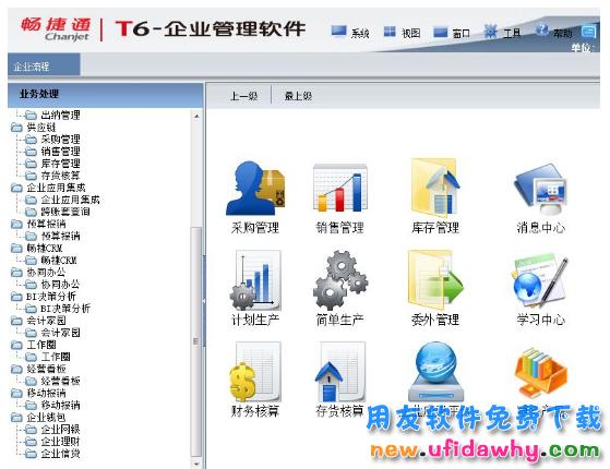用友T6V6.1ERP软件免费下载 用友T6 第1张