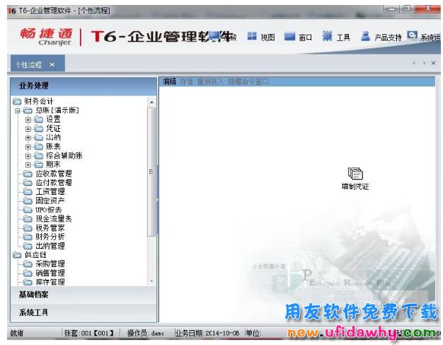 用友T6V6.1ERP软件免费下载 用友T6 第3张