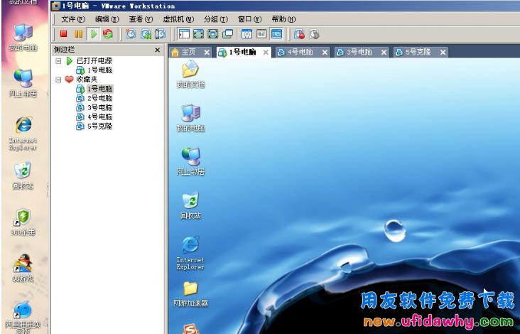 VM虚拟机下载_虚拟机软件下载 用友数据库下载