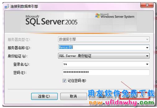 用友MSSQL2005数据库免费下载 用友数据库下载
