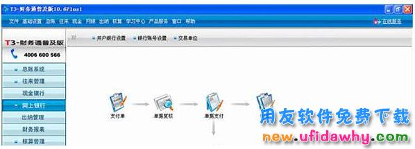【更新】用友T3普及版免加密狗学习补丁 用友财务软件破解版