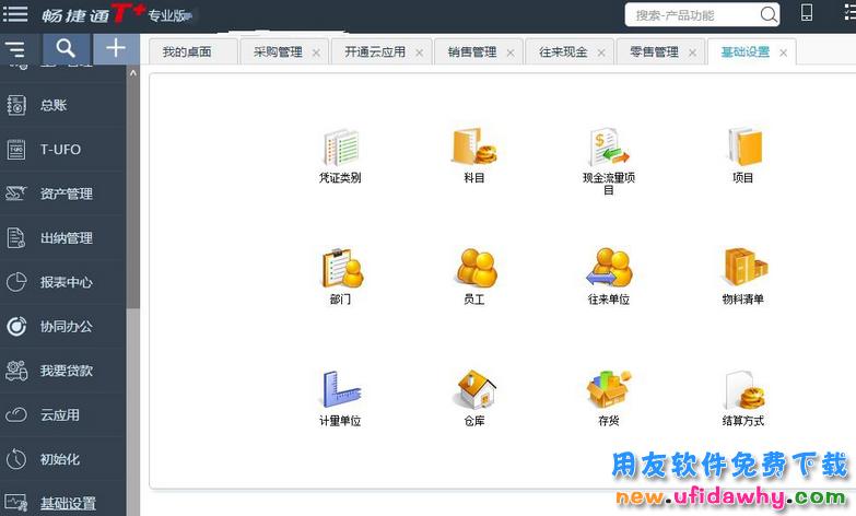 畅捷通T+V12.2专业版免费试用版下载地址 畅捷通财务软件 第5张