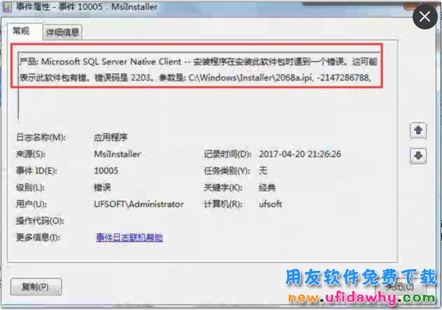 安装任何版本的数据库都没有反应,窗口自动关了? 用友数据库下载 第2张