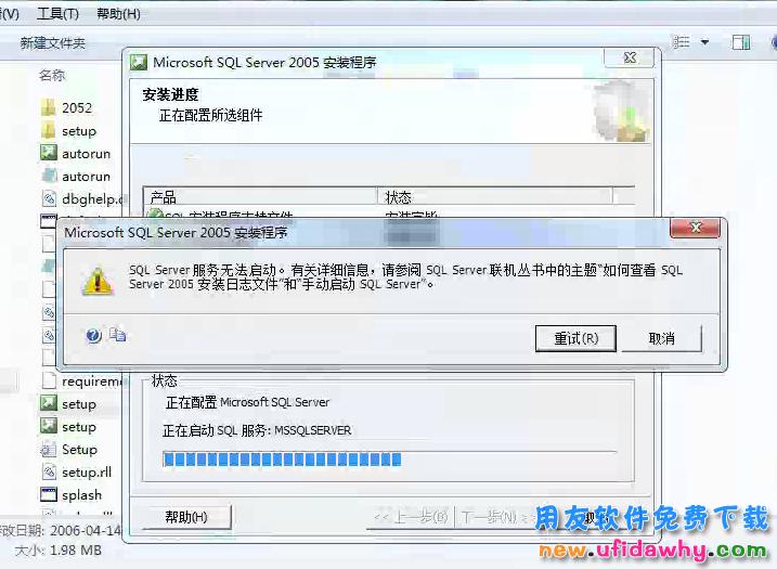 安装任何版本的数据库都没有反应,窗口自动关了? 用友数据库下载 第5张