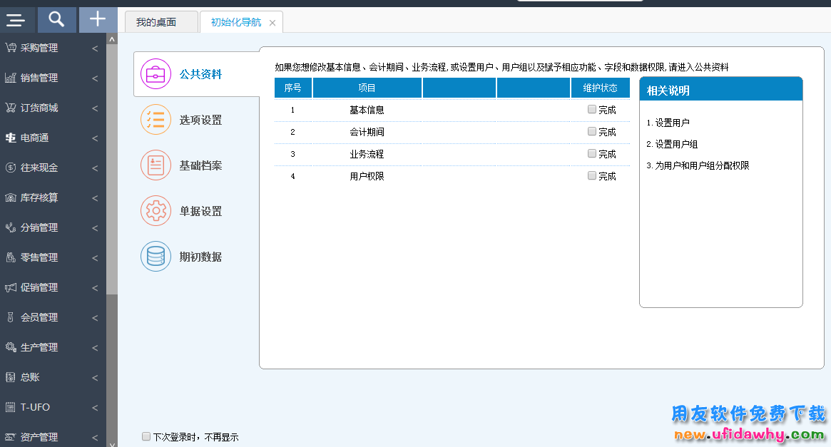 畅捷通T+V12.2SP3标准版免费试用版下载 畅捷通财务软件 第2张