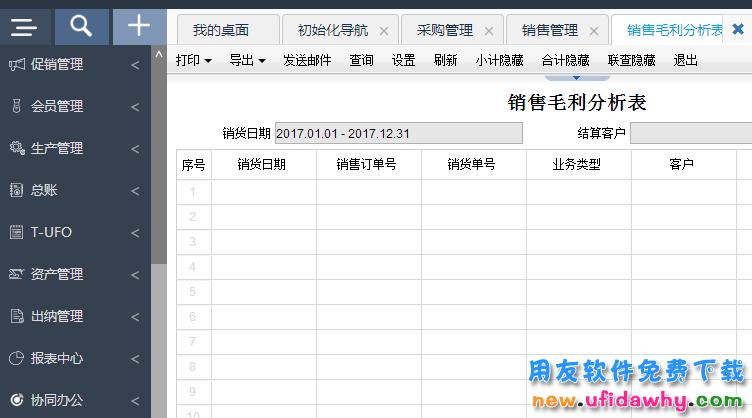 畅捷通T+V12.2SP3标准版免费试用版下载 畅捷通财务软件 第3张