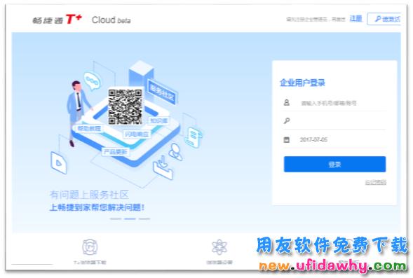 用友畅捷通T+Cloud免费在线试用地址 畅捷通财务软件 第1张