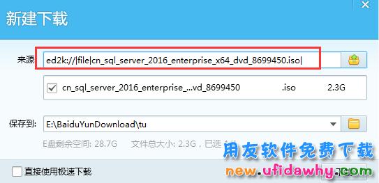 SQL server 2016 免费下载地址及图文安装教程步骤详解 用友数据库下载 第1张