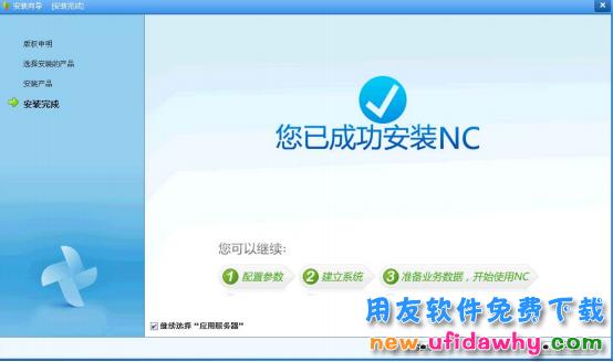 用友NC系统安装方法_用友NCV6.1软件安装步骤图文教程 用友安装教程 第1张