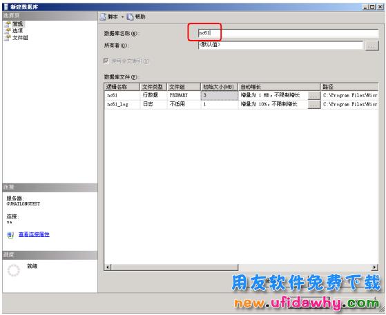 用友NC系统安装方法_用友NCV6.1软件安装步骤图文教程 用友安装教程 第3张