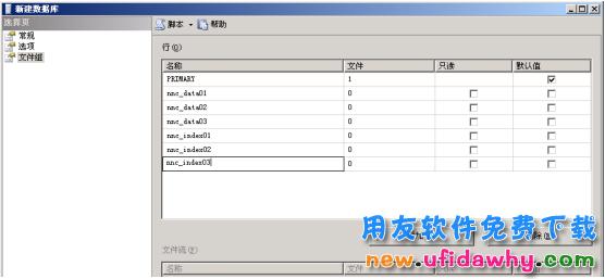 用友NC系统安装方法_用友NCV6.1软件安装步骤图文教程 用友安装教程 第4张