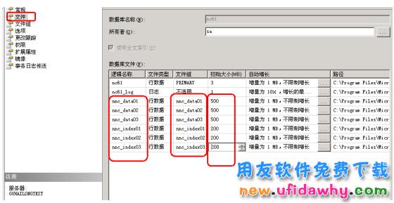 用友NC系统安装方法_用友NCV6.1软件安装步骤图文教程 用友安装教程 第5张