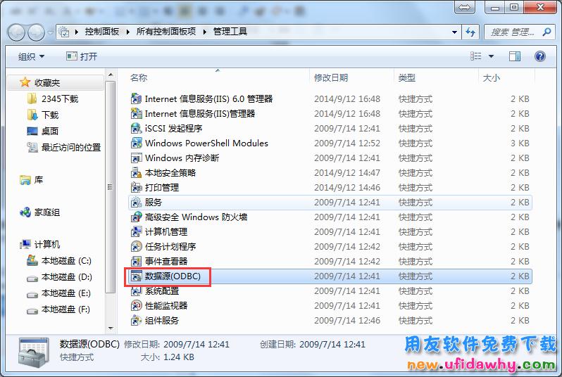 用友NC系统安装方法_用友NCV6.1软件安装步骤图文教程 用友安装教程 第6张