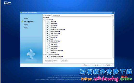 用友NC系统安装方法_用友NCV6.1软件安装步骤图文教程 用友安装教程 第11张