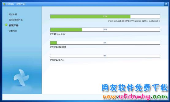用友NC系统安装方法_用友NCV6.1软件安装步骤图文教程 用友安装教程 第12张