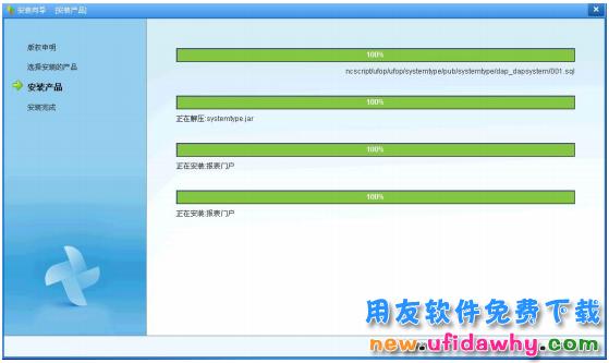 用友NC系统安装方法_用友NCV6.1软件安装步骤图文教程 用友安装教程 第13张