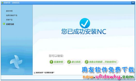 用友NC系统安装方法_用友NCV6.1软件安装步骤图文教程 用友安装教程 第14张