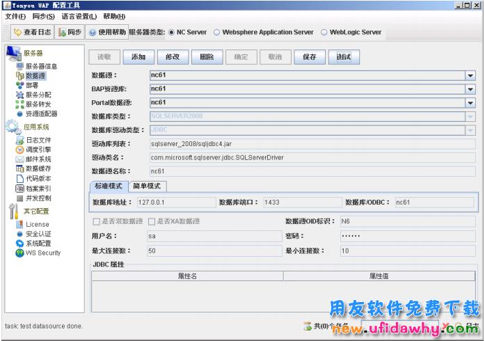 用友NC系统安装方法_用友NCV6.1软件安装步骤图文教程 用友安装教程 第16张