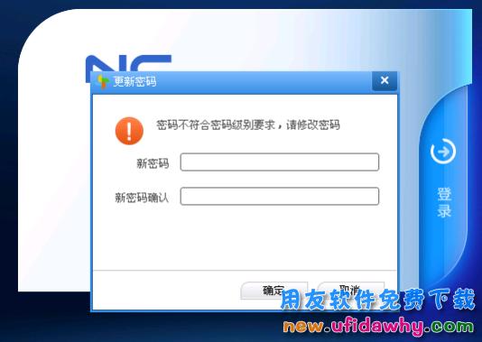 用友NC系统安装方法_用友NCV6.1软件安装步骤图文教程 用友安装教程 第21张