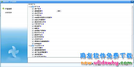 用友NC系统安装方法_用友NCV6.1软件安装步骤图文教程 用友安装教程 第24张