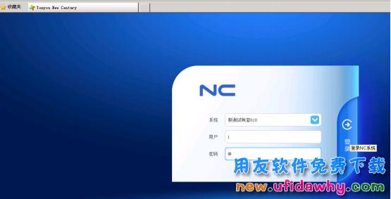 用友NC系统安装方法_用友NCV6.1软件安装步骤图文教程 用友安装教程 第26张