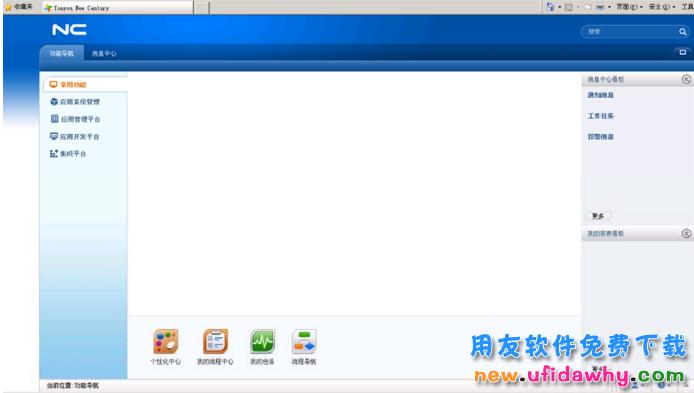 用友NC系统安装方法_用友NCV6.1软件安装步骤图文教程 用友安装教程 第27张