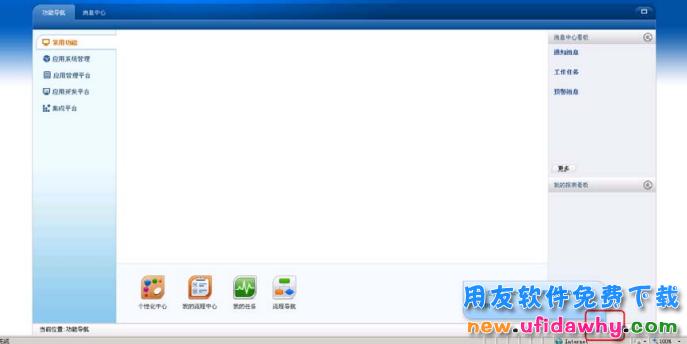 用友NC系统安装方法_用友NCV6.1软件安装步骤图文教程 用友安装教程 第28张