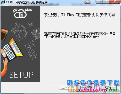 用友畅捷通T1 Plus商贸宝普及版图文安装教程 用友安装教程 第2张