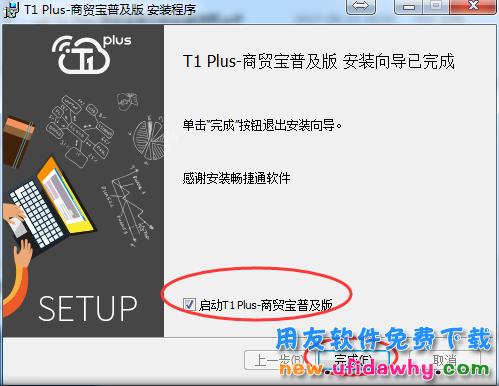 用友畅捷通T1 Plus商贸宝普及版图文安装教程 用友安装教程 第8张