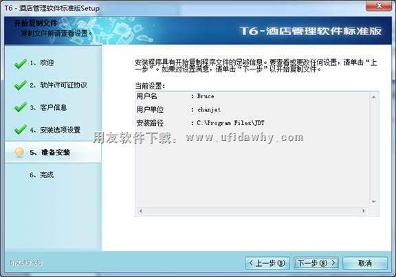 用友畅捷通T6酒店管理软件标准版V11.2免费下载 用友T6 第8张