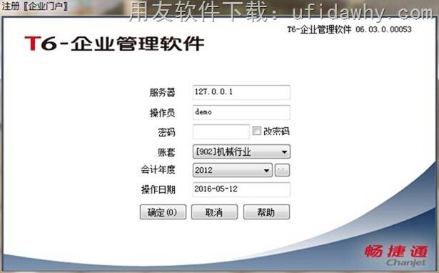 用友T6V6.3版本企业管理软件免费试用版下载地址 用友T6 第1张