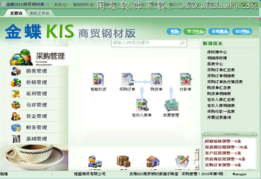 金蝶KIS商贸钢材版V5.0免费版下载地址 金蝶软件 第1张