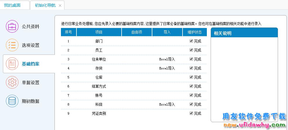 畅捷通T+V12.3普及版财务管理软件免费试用版下载地址 畅捷通财务软件 第2张
