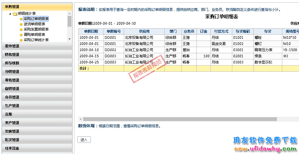 畅捷通T+V12.3专业版财务管理软件免费试用版下载地址 畅捷通财务软件 第5张