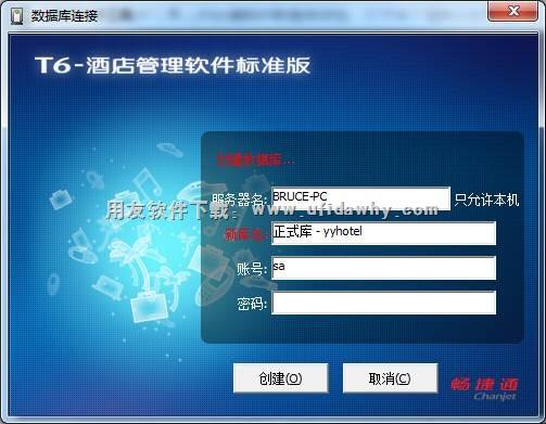 用友畅捷通T6酒店管理软件标准版V11.2免费下载 用友T6 第11张