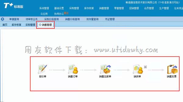 用友T+进销存管理软件免费试用版下载地址 进销存软件免费版 第3张
