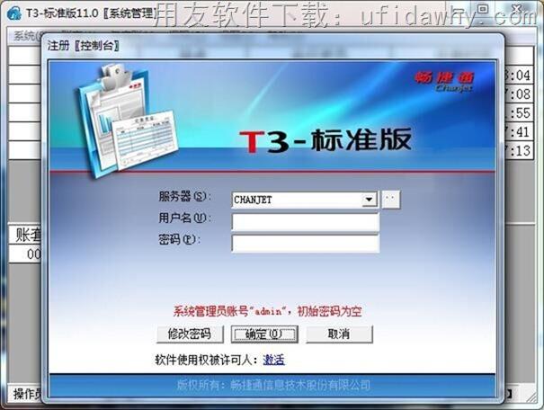 用友T3标准版11.0免费试用版下载地址 用友T3用友通 第6张