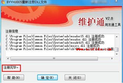 注册用友软件组件工具 用友数据库下载