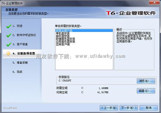 用友T6企业管理软件V6.2plus免费下载及安装教程 用友T6 第7张