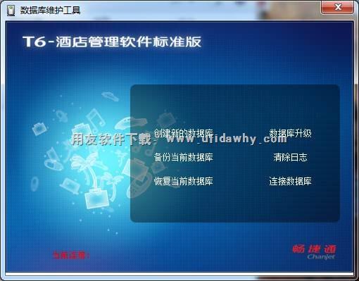 用友畅捷通T6酒店管理软件标准版V11.2免费下载 用友T6 第10张