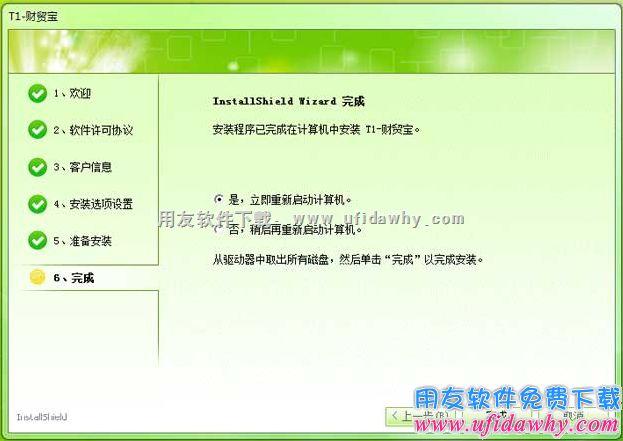 用友T1财贸宝V10.0免费下载及安装教程 用友T1商贸宝 第12张