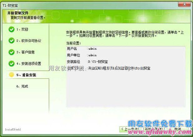 用友T1财贸宝V10.0免费下载及安装教程 用友T1商贸宝 第9张
