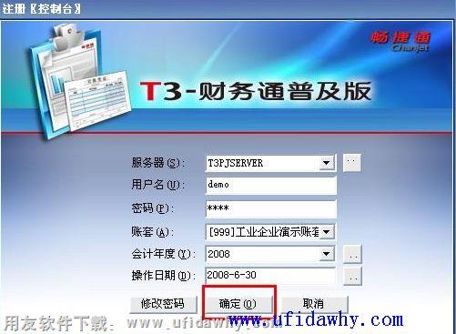 用友T3单机版财务软件免费试用版下载地址 用友T3用友通 第1张