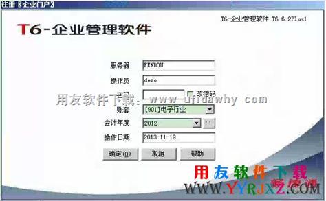 用友T6进销存管理系统免费试用版下载 进销存软件免费版 第1张