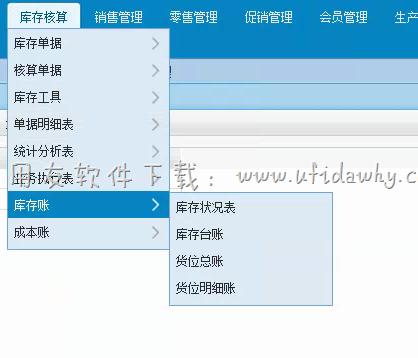 用友T+进销存管理软件免费试用版下载地址 进销存软件免费版 第5张