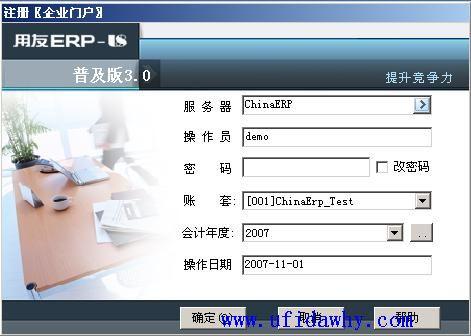 用友U8-U83.0erp免费下载_用友U83.0普及版下载 用友U8