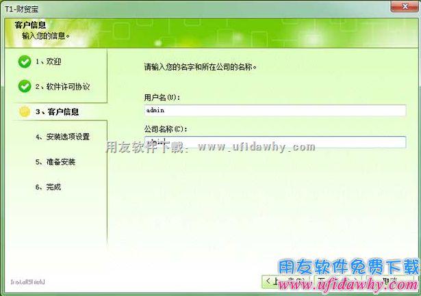 用友T1财贸宝V10.0免费下载及安装教程 用友T1商贸宝 第6张