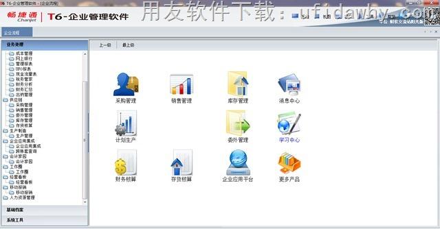 用友T6V6.3版本企业管理软件免费试用版下载地址 用友T6 第3张
