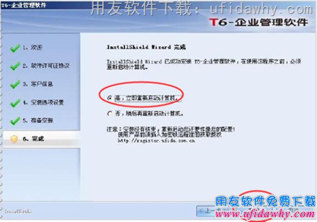 用友T6企业管理软件快速安装方法图文教程 用友安装教程 第8张